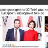 СМИ: В Украине назревает новый офшорный скандал - L'Officiel, Дарья Заривная, Андрей Довбенко и Андреас Неоклеус энд Ко