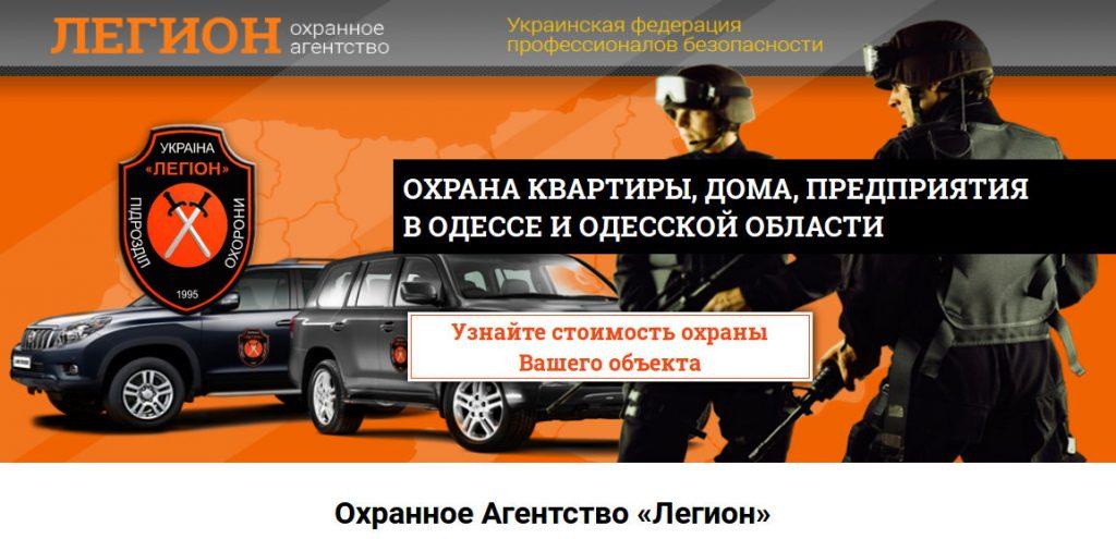 Услуги охраны в Одессе